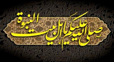 دین اسلام کے تحفظ کے لئے اہل بیت (علیہم السلام) کی انتھک محنتیں