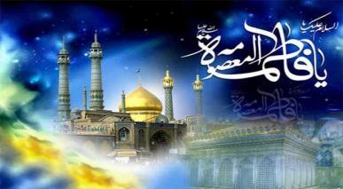 حضرت فاطمہ معصومہ سلام اللہ علیھا کا اختتامی سفر