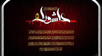 حضرت امام حسینؑ کا جناب محمد حنفیہؒ کو اپنا وصیت نامہ