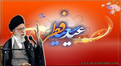مقام معظم رہبری کی نظر میں عید فطر