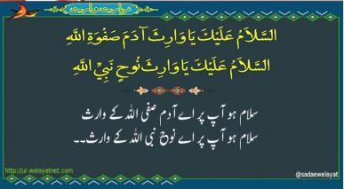 زیارت وارثہ اور امام حسین (ع) کا وراث انبیاء ہونا