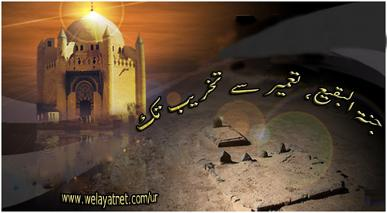 جنت البقیع، تعمیر سے تخریب تک