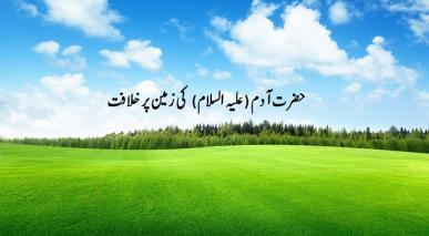 حضرت آدم (علیہ السلام) کی زمین پر خلافت