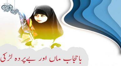 باحجاب ماں اور بےپردہ لڑکی