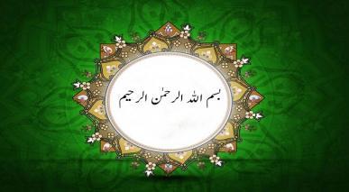 باء بسم اللہ کے متعلَّق کے بارے میں