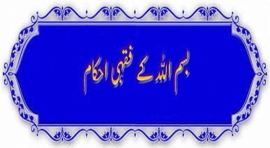 بسم اللہ کے فقہی احکام