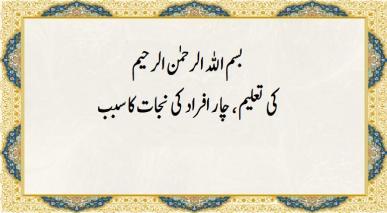 بسم اللہ الرحمن الرحیم کی تعلیم، چار افراد کی نجات کا سبب