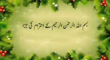 بسم اللہ الرحمن الرحیم کے احترام کی جزا