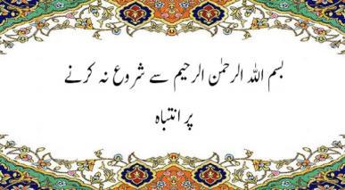 بسم اللہ الرحمن الرحیم سے شروع نہ کرنے پر انتباہ