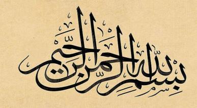 بسم اللہ الرحمن الرحیم کے نماز سے متعلق بعض احکام