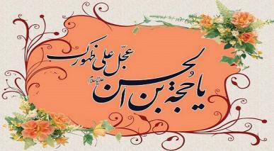 امام زمانہ (علیہ السلام) کی حیات طیبہ کے طویل ہونے کے اسباب