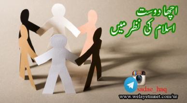 اچھا دوست اسلام کی نظر میں