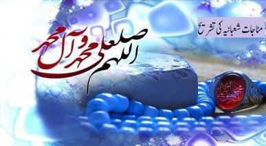 محمد و آل محمد پر صلوات - مناجات شعبانیہ کی تشریح