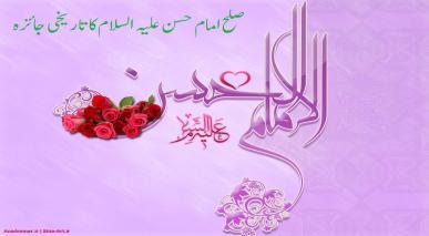 صلح امام حسن علیہ السلام کا تاریخی جائزہ
