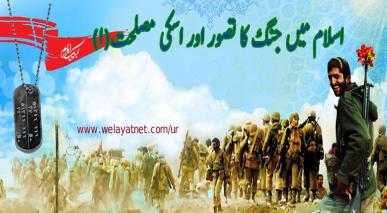 اسلام میں جنگ کا تصور اور اسکی مصلحت (۱)