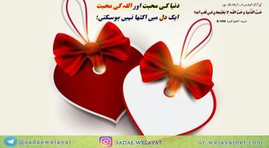 ایک دل میں، دنیا اور اللہ کی محبت