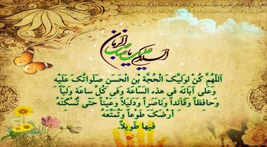 حضرت امام زمانہ (عج) کی نصرت کے چند طریقے (۲)