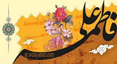 حضرت زہرا سلام اللہ علیہا کا جہیز
