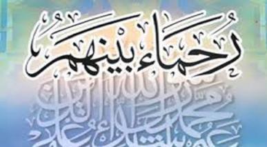 شیعہ صحابۂ کرام سے بغض و عداوت رکھتے ہیں