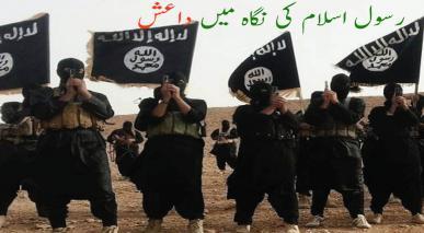 رسول اسلام (ص)کی نگاہ میں داعش
