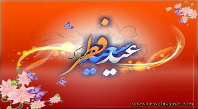 عید فطر کے معنا و مفہوم