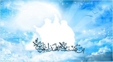 آیت بلغ اور مسلمانوں کے لئے لمحہ فکریہ