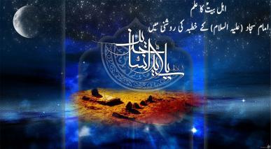 اہل بیتؑ کا علم، امام سجاد (علیہ السلام) کے خطبہ کی روشنی میں