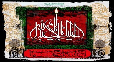 امام حسین (علیہ السلام) کی جناب ام سلمہؒ سے گفتگو