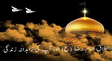 امام رضا (ع)کا اخلاق اور آپ کی زاہدانہ زندگی