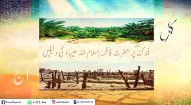 فدک پر حضرت فاطمہ(سلام اللہ علیہا) کی دلیلیں