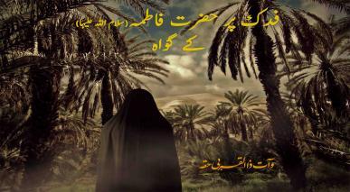 فدک پر حضرت فاطمہ(سلام اللہ علیہا) کے گواہ