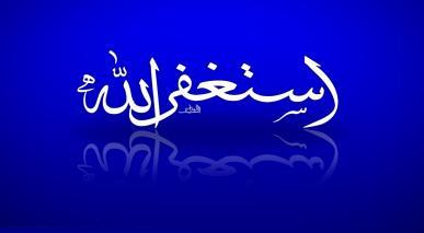 استغفر اللہ