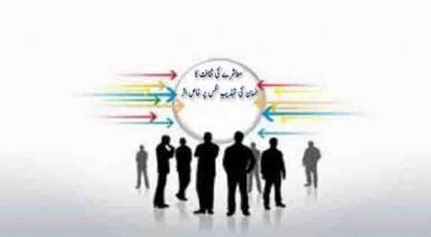 معاشرے کی ثقافت کا انسان کی تہذیبِ نفس پر خاص اثر