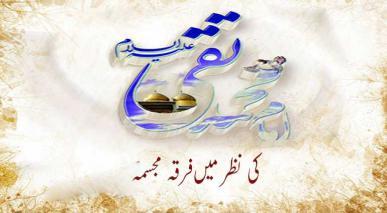 فرقہ مجسمہ امام محمد تقی(علیہ السلام) کی نظر میں