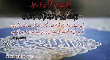 فطرت اور قرآن کا رابطہ