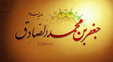 صادق آل محمد (ص) کے علوم سے سارے جہاں میں اجالا