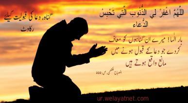 گناہ، دعا کی قبولیت کیلئے رکاوٹ