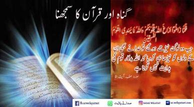 گناہ اور قرآن کا سمجھنا