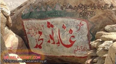 غار میں رسول خدا(صلی اللہ علیہ و آلہ و سلم) کے ساتھی
