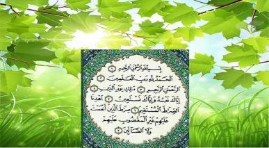سورہ الحمد کا عرش الٰہی کے خزانوں سے گہرا تعلق