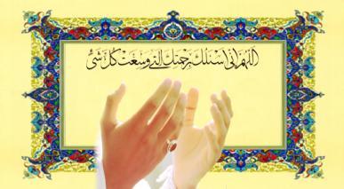 دعا کے ارکان کی تشریح، دعائے کمیل کی روشنی میں