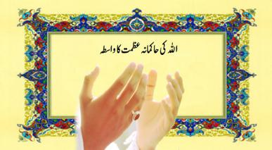 اللہ کی حاکمانہ عظمت کا واسطہ