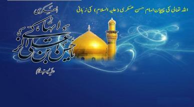 اللہ تعالی کی پہچان امام حسن عسکری (علیہ السلام) کی زبانی