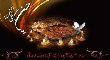 امام حسن مجتبی (ع)کی زاہدانہ زندگی