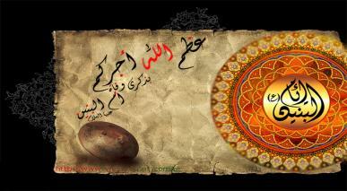 بی بی ام البنین(علیھا السلام) کی مختصر سوانح حیات