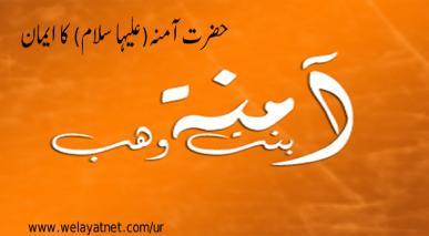حضرت آمنہ(علیہا سلام) کا ایمان