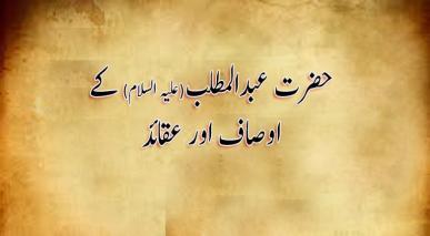 حضرت عبدالمطلب کے اوصاف اور عقائد
