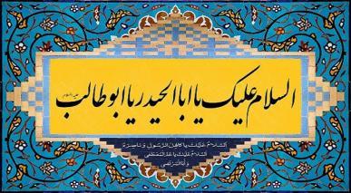 حضرت ابوطالب (ع) رسول اللہ (ص) کے پشت پناہ