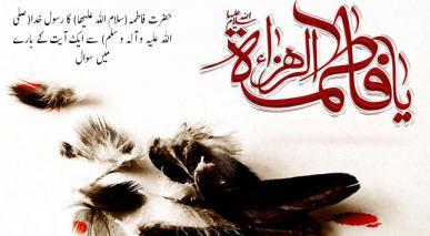 حضرت فاطمہ(سلام اللہ علیھا) کا رسول خدا(صلی اللہ علیہ و آلہ و سلم) سے ایک آیت کے بارے میں سوال