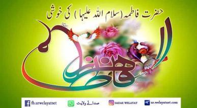 حضرت فاطمہ(سلام اللہ علیہا ) کی خوشی